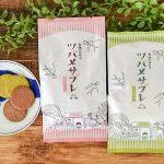 おやつの秋におすすめ!【ツバメサブレ】ココア味・抹茶味、新発売♪